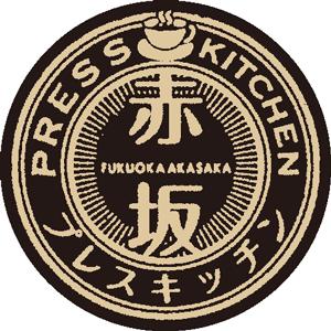 PRESS KITCHEN AKASAKA プレスキッチン赤坂