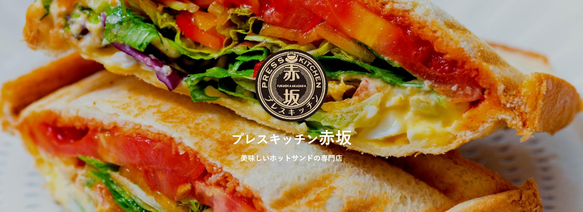 Toasted Sandwich 美味しいホットサンドの専門店